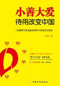 小善大爱 待用改变中国