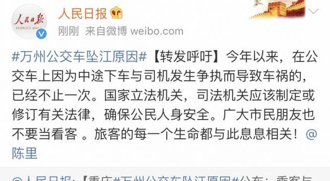 人民日报官博:陈里倡议加强立法确保公交出行安全