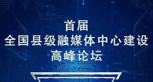 首届全国县级融媒体中心建设高峰活动11月20日在北京举行