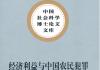 《经济利益与中国农民犯罪原因研究》