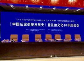 《中国反腐倡廉发展史》暨法治文化40年座谈会 陈里代表编委会作编纂工作报告