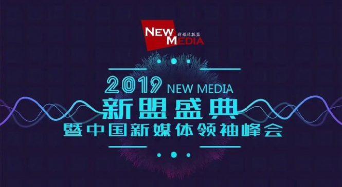 2019新盟盛典·中国新媒体领袖峰会