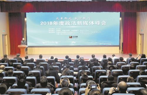 2018年度政法新媒体峰会