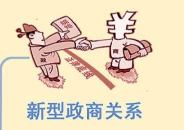 在2018政商关系法治活动上的讲话 ( 陈里)