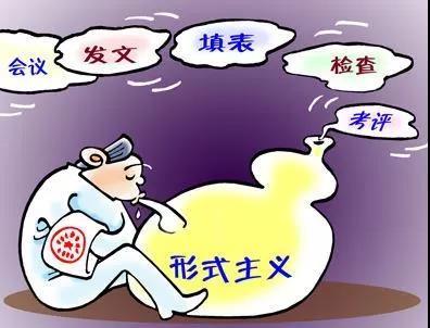 """陈里:拿下形式主义""""紧箍咒"""" 释放实干兴业""""洪荒力"""""""